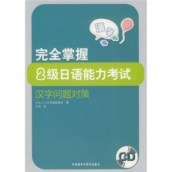 完全掌握:2级日语能力考试汉字问题对策