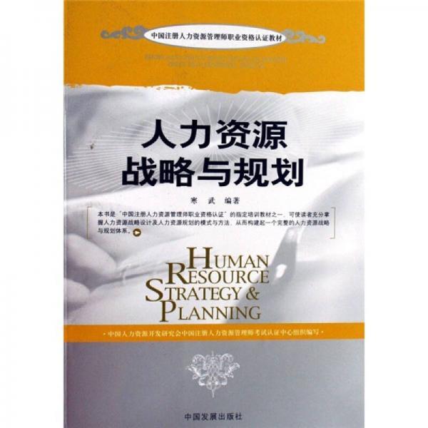 中国注册人力资源管理师职业资格认证教材:人力资源战略与规划