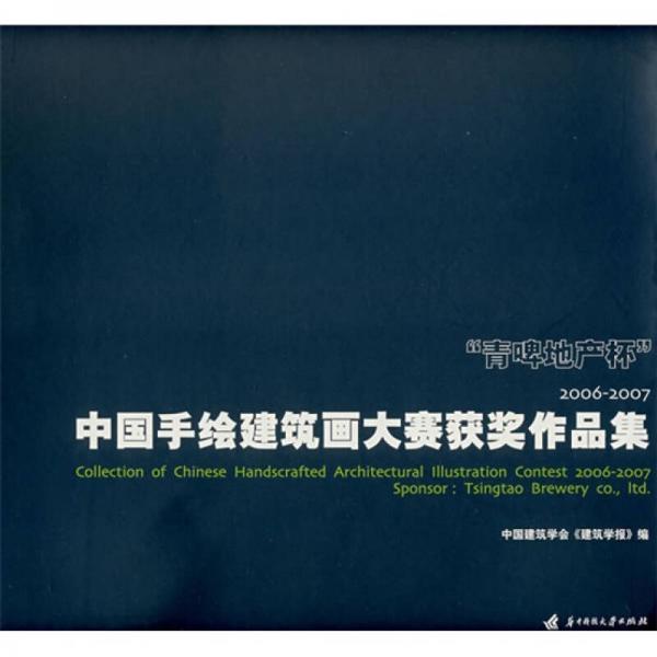 中国手绘建筑画大赛获奖作品集