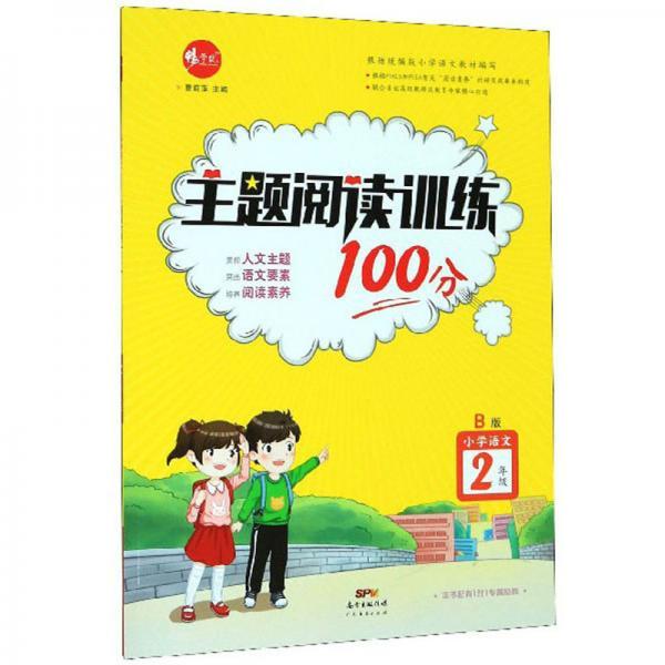 主题阅读训练100分:小学语文(二年级B版)
