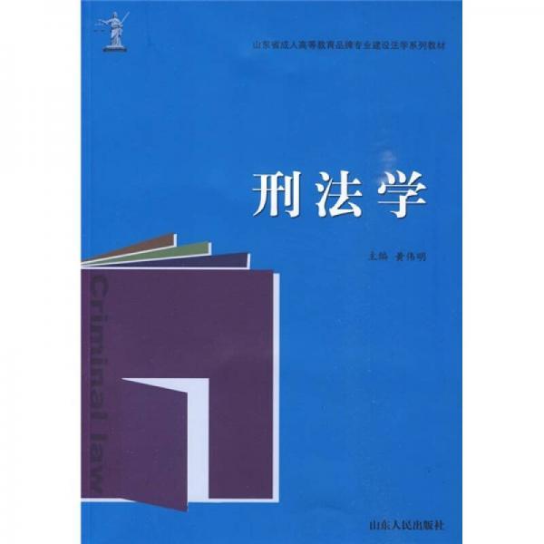 山东省成人高等教育品牌专业建设法学系列教材:刑法学