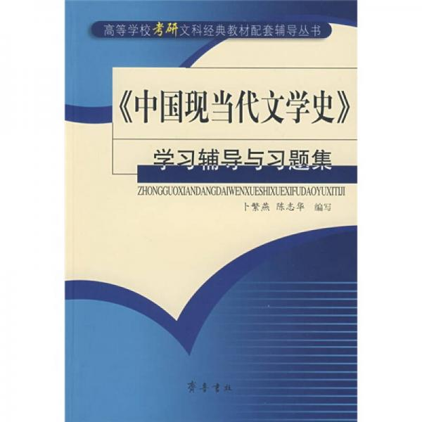 《中国现当代文学史》学习辅导与习题集