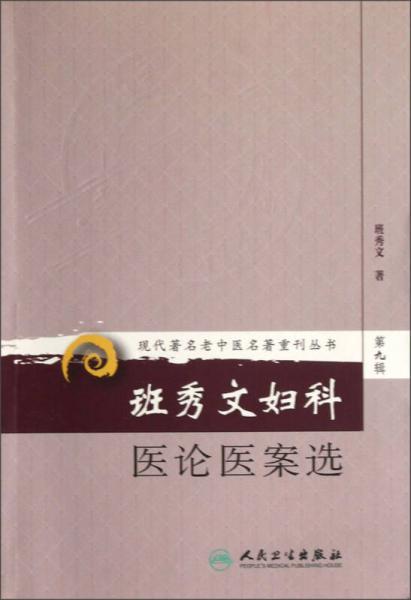 现代著名老中医名著重刊丛书(第九辑)·班秀文妇科医论医案选