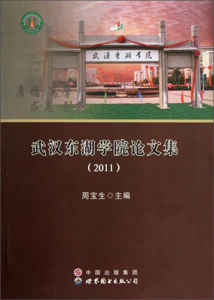 武汉东湖学院论文集.2011