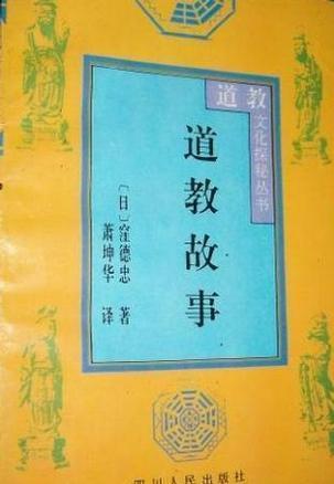 道教文化探秘丛书