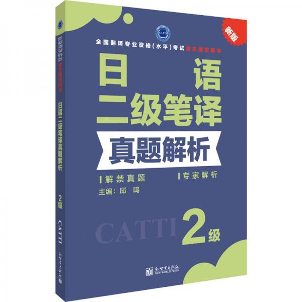 日语二级笔译真题解析