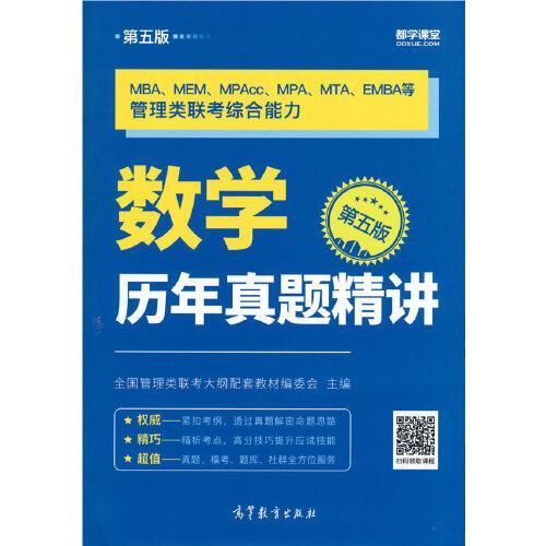 MBA、MEM、MPAcc、MPA、MTA、EMBA等管理类联考综合能力数学历年真题精讲