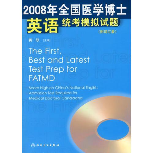 2008年全国医学博士英语统考模拟试题