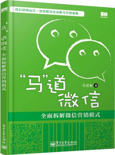 """""""马""""道微信——全面拆解微信营销模式(双色)"""