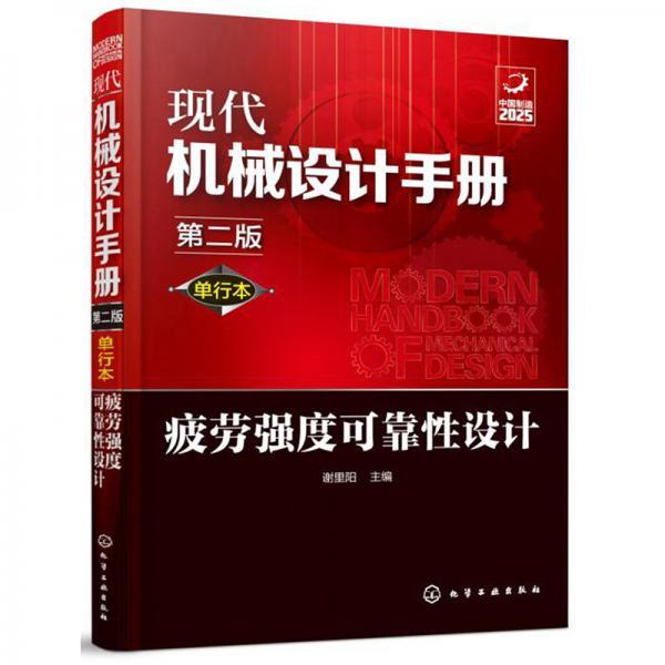 现代机械设计手册:疲劳强度可靠性设计(单行本第2版)