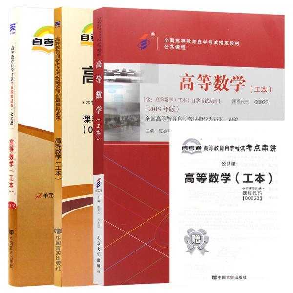 自考教材高等数学(工本)000230023自考教材+自考辅导+自考通试卷全3本