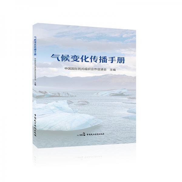 气候变化传播手册