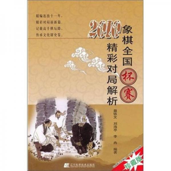 2010象棋全国杯赛精彩对局解析(珍藏版)