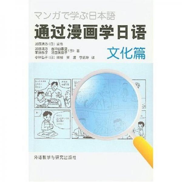 通过漫画学日语