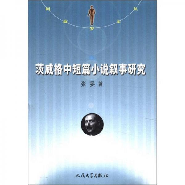 茨威格中短篇小说叙事研究