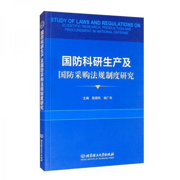 国防科研生产及国防采购法规制度研究