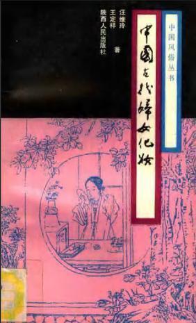 中国古代妇女化妆
