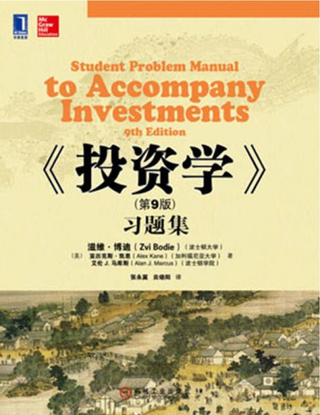 《投资学》习题集(第9版)