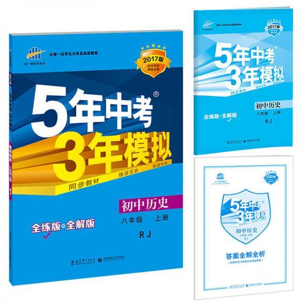 八年级 历史(上)RJ(人教版) 5年中考3年模拟(全练版+全解版+答案)(2017)