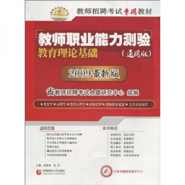 教师招聘考试专用教材·教师职业能力测验:教育理论基础(通用版)(2009最新版)