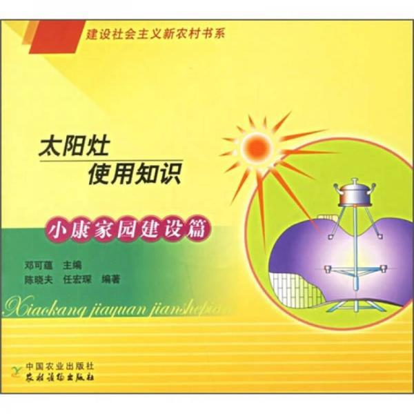 太阳灶使用知识