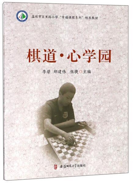 棋道·心学园