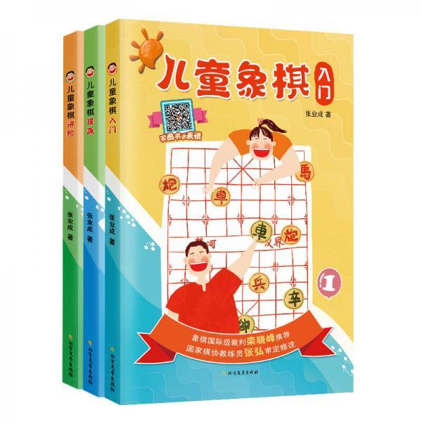 儿童象棋(入门·提高·进阶)(套装全3册)