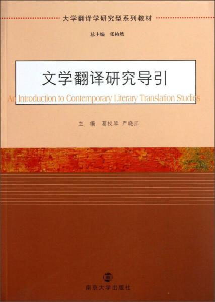 大学翻译学翻译型系列教材:文学翻译研究导引