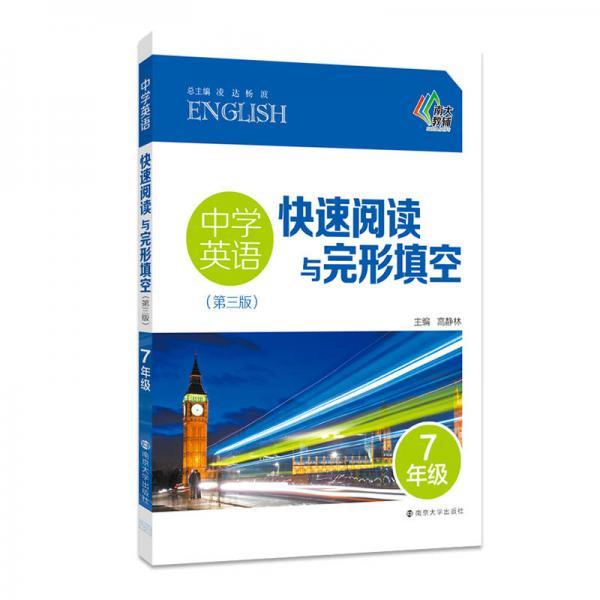中学英语快速阅读与完形填空(第三版):七年级