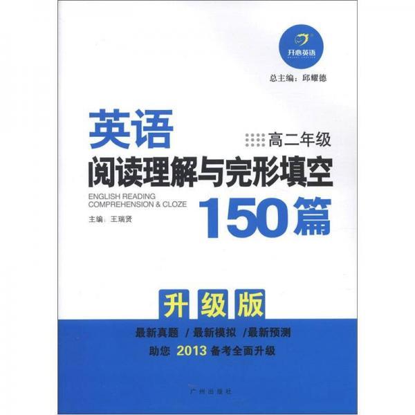 开心英语:英语阅读理解与完形填空150篇(高2年级)(升级版)