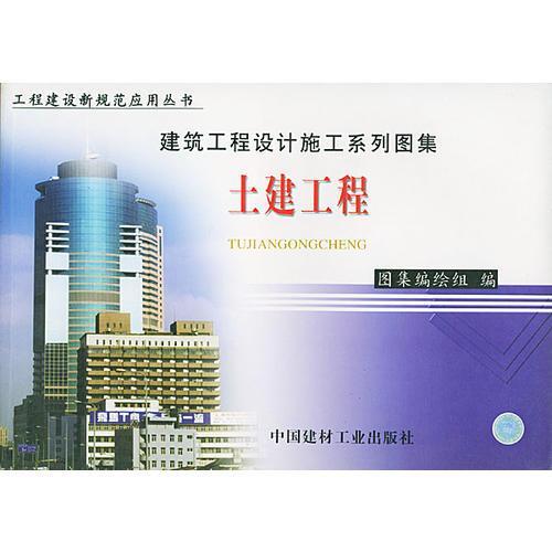 土建工程(上下)--建筑工程设计施工系列图集