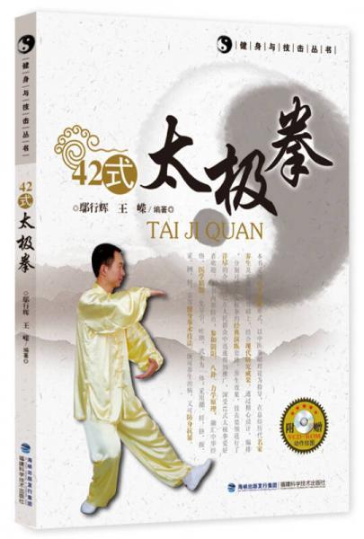 42式太极拳(健身与技击丛书)