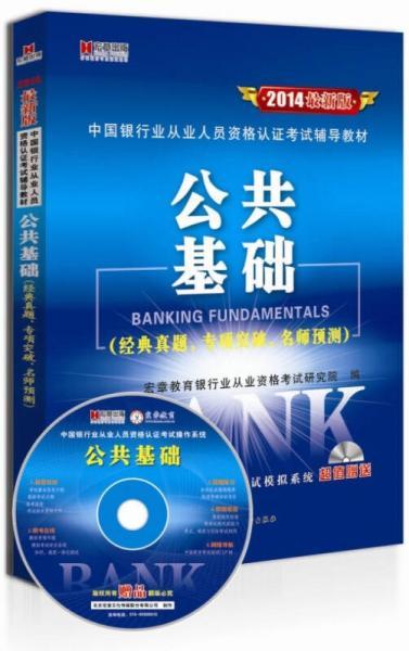 宏章出版·2014最新版中国银行业从业人员资格认证考试辅导教材:公共基础