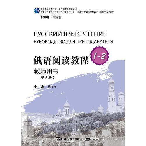 俄语专业本科生教材:俄语阅读教程1-2教师用书(第二版)