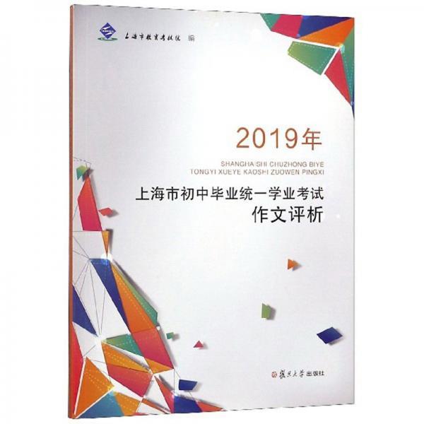 2019年上海市初中毕业统一学业考试作文评析
