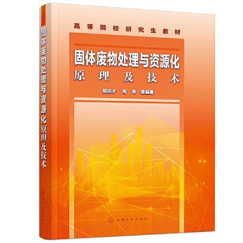 固体废物处理与资源化原理及技术