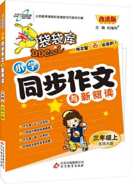 袋袋库·小学同步作文与新阅读:三年级上(北师大版 改进版 2015年秋季)