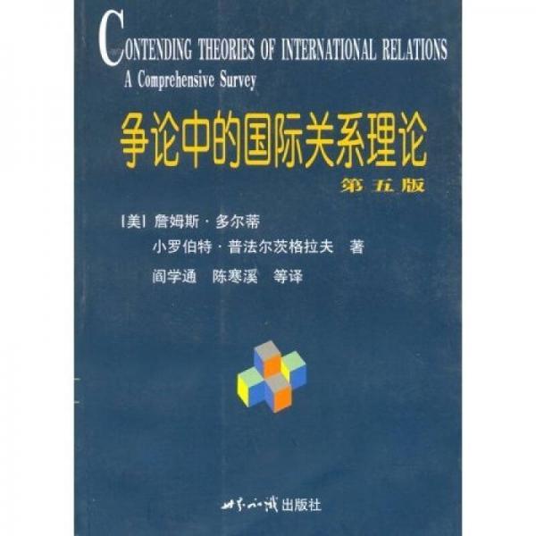 争论中的国际关系理论