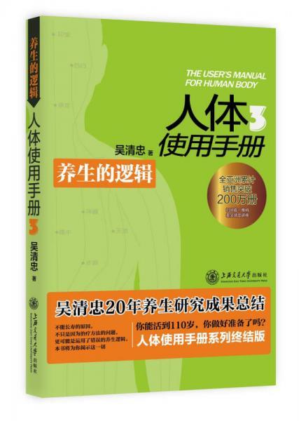 人体使用手册3