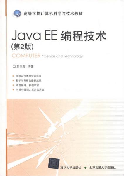 高等学校计算机科学与技术教材:Java EE编程技术(第2版)