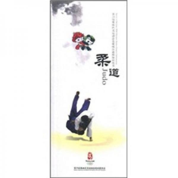 第29届奥林匹克运动会竞赛项目通用知识丛书.柔道.Judo