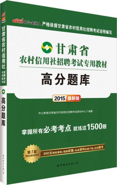 中公 2015甘肃省农村信用社招聘考试专用教材:高分题库(新版)