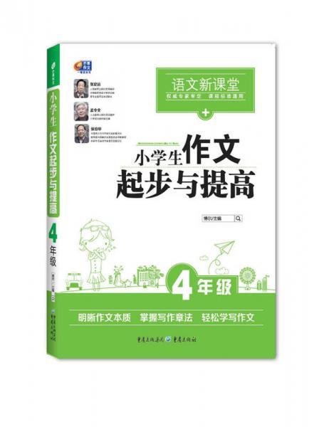 芒果作文·语文新课堂:小学生作文起步与提高(四年级)