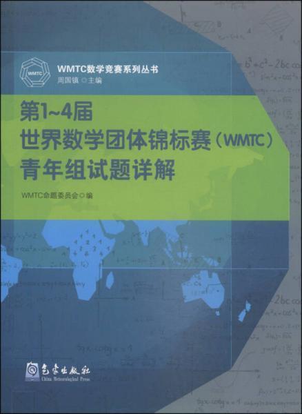 WMTC数学竞赛系列丛书:第1-4届世界数学团体锦标赛(WMTC)青年组试题详解