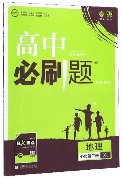 高中必刷题:地理(必修第2册XJ)