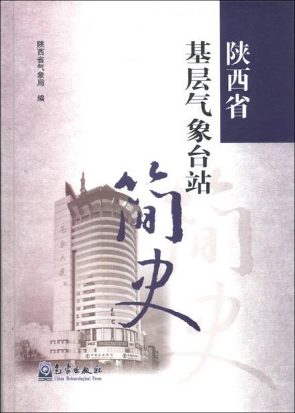 陕西省基层气象台站简史