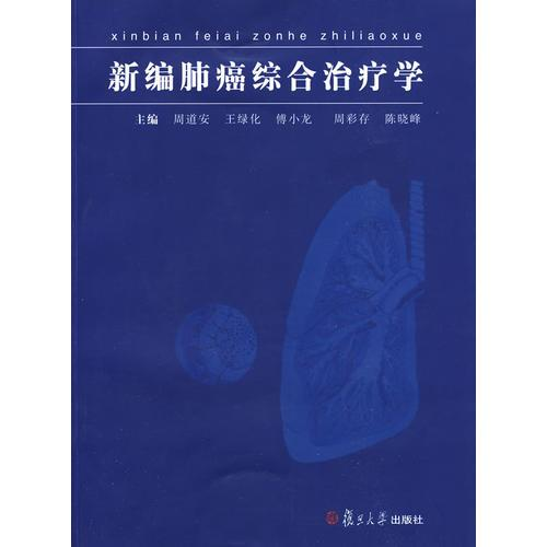 新编肺癌综合治疗学