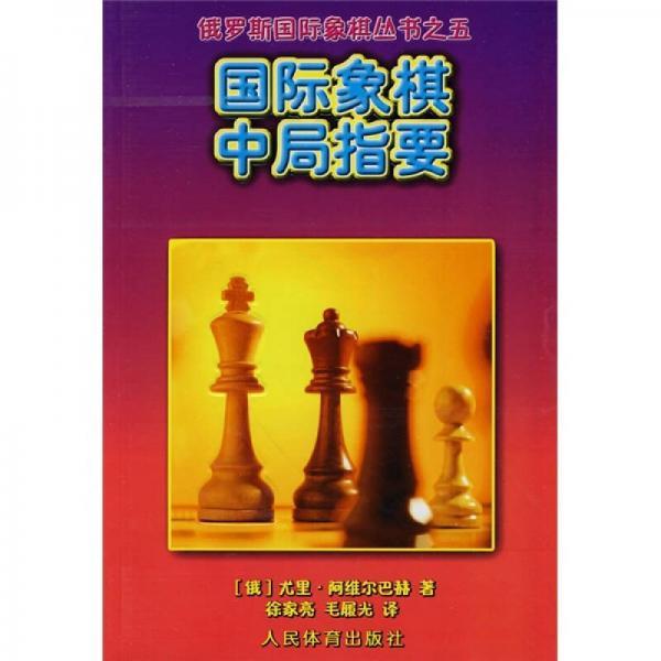 国际象棋中局指要