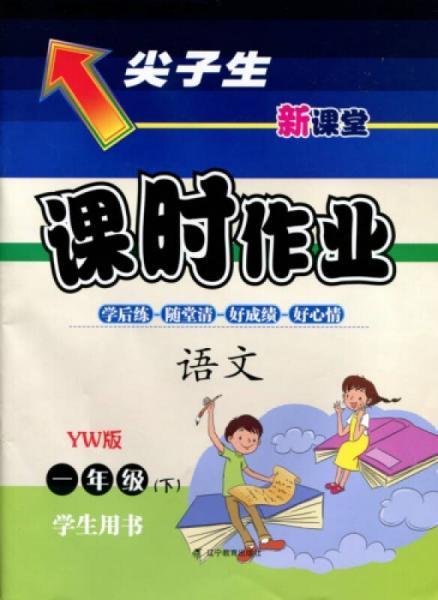 2016春尖子生课时作业系列 一年级语文下(语文版 YW版)