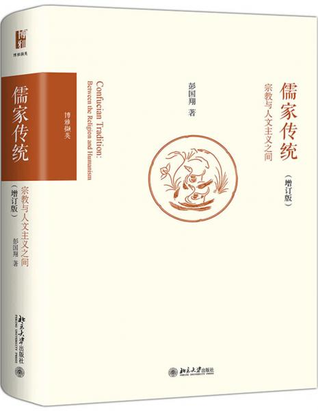 儒家传统宗教与人文主义之间(增订版)